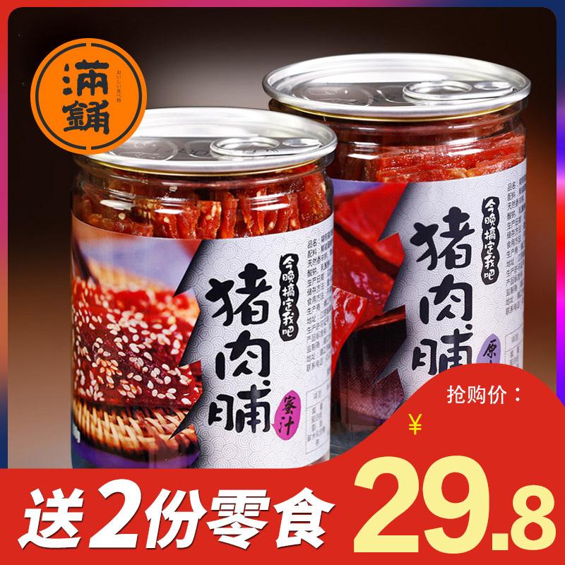 【满铺】靖江蜜汁200g*2罐装猪肉脯热销2390件五折促销