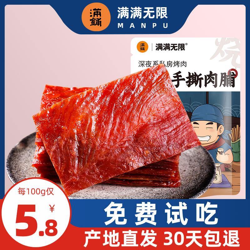 干1斤靖江特产蜜汁味解馋猪肉脯