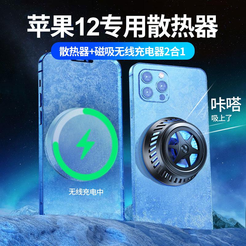 MagSafe磁吸手机散热器黑鲨冰封Pro2背夹降温神器半导体平板iPad吃鸡小米苹果12专用水冷制冷iPhone无线X风扇
