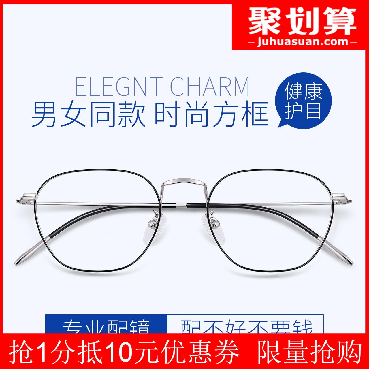 券后65.00元男潮防辐射护眼变色配眼镜框女眼镜