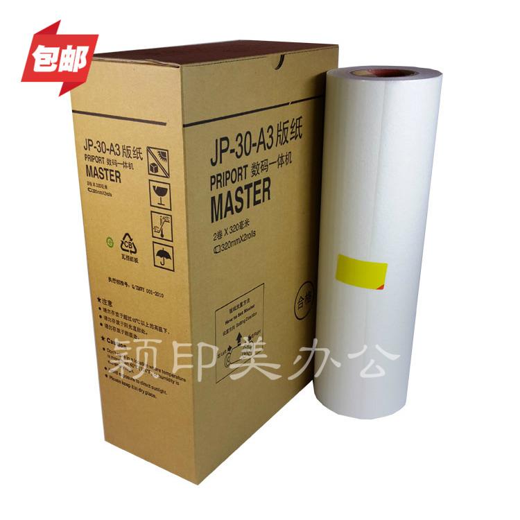 Y&M 适用于理光数杩一体机JP30版纸 JP3810 3800一体化速印机油印纸 腊纸    MASTER