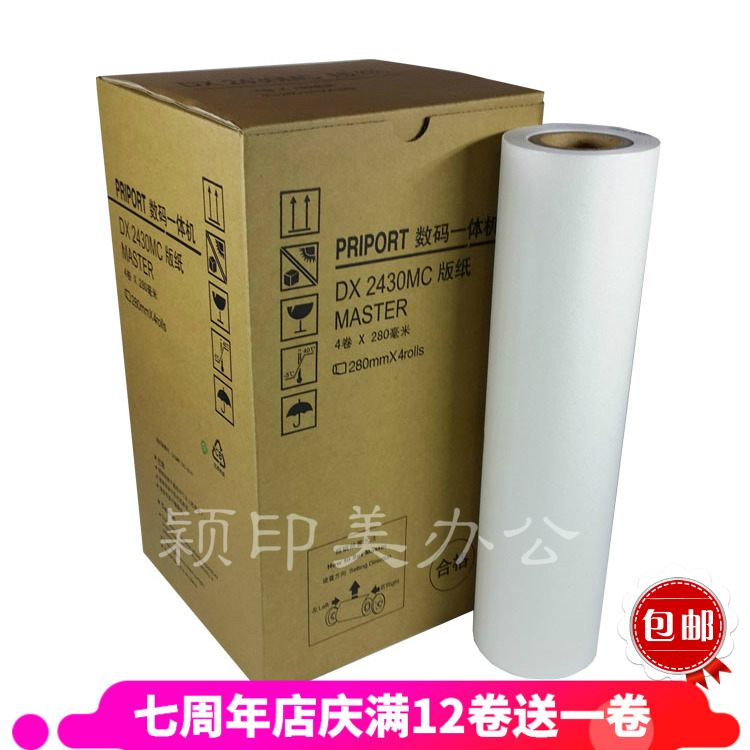 Y & M is suitable for Ricoh dx2430mc digital all-in-one paper dx2430c dx2432c dd2433c digital printing machine waxy paper Ricoh 2430 master