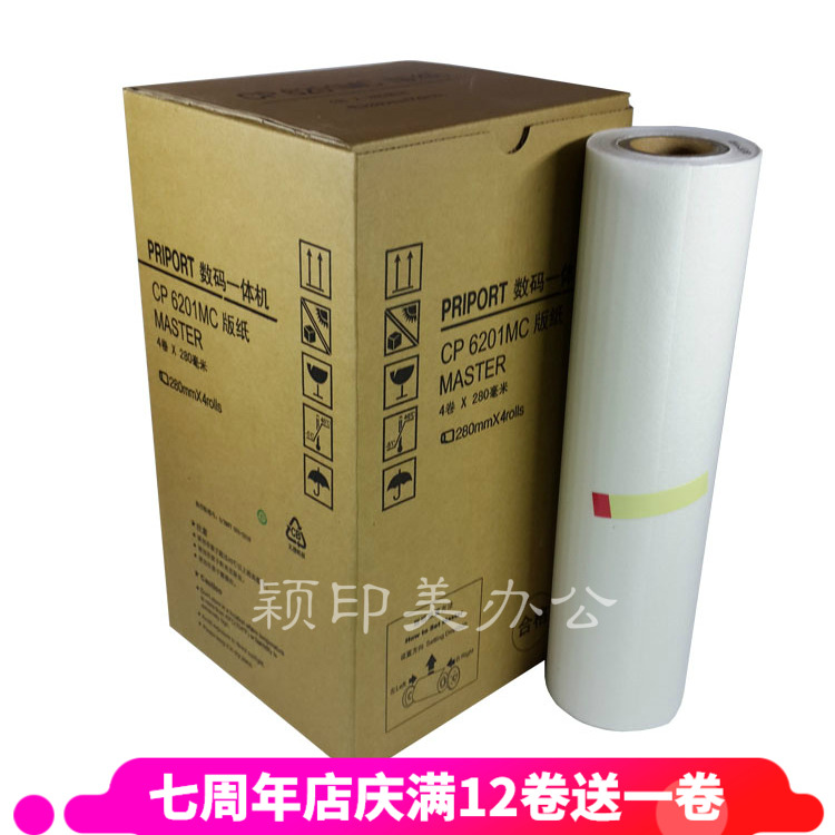 Y & M is suitable for Kirsty cp6201mc master paper 6202 digital all in one machine wax paper 6201 master paper cp6203 offset paper cp6202 cp6201c cp6203c quick printing machine master paper
