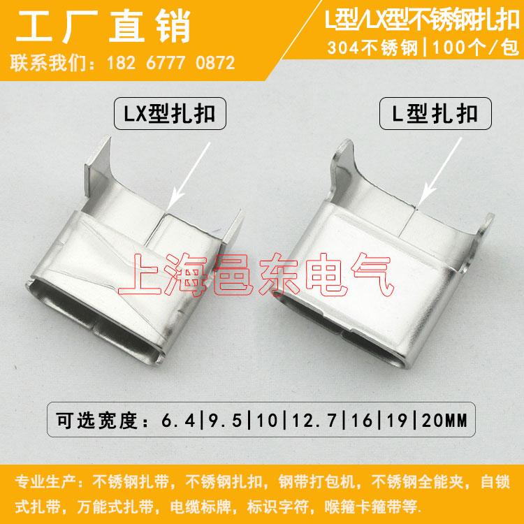 船用L型304不锈钢扎带扣LX型电缆桥架打包扣凹型保温钢带卡扣搭扣