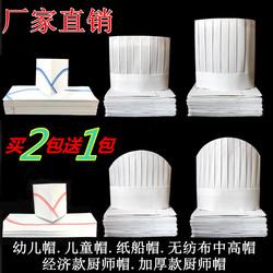 厨师帽一次性帽子男女工作帽纸帽无纺布低中高透气防油尘 100只装
