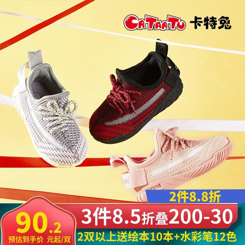 卡特兔儿童椰子鞋 男童鞋子2020新款秋款宝宝网鞋学步女童运动鞋