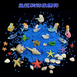 小鱼缸里的装饰品天然贝壳海螺摆件海景配件迷你珊瑚石造景套餐