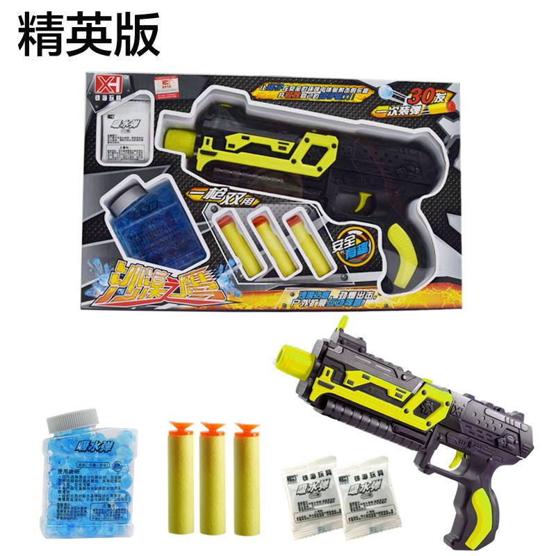 兒童軟彈槍男孩玩具槍 可發射水彈水晶彈水蛋bb彈 手動手槍子彈槍