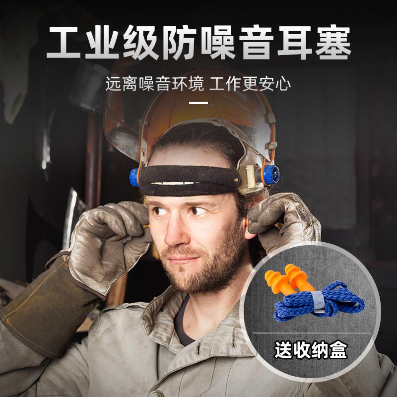 工业耳塞防噪音带线工作抗噪神器工厂专用睡眠硅胶隔音机械降噪音