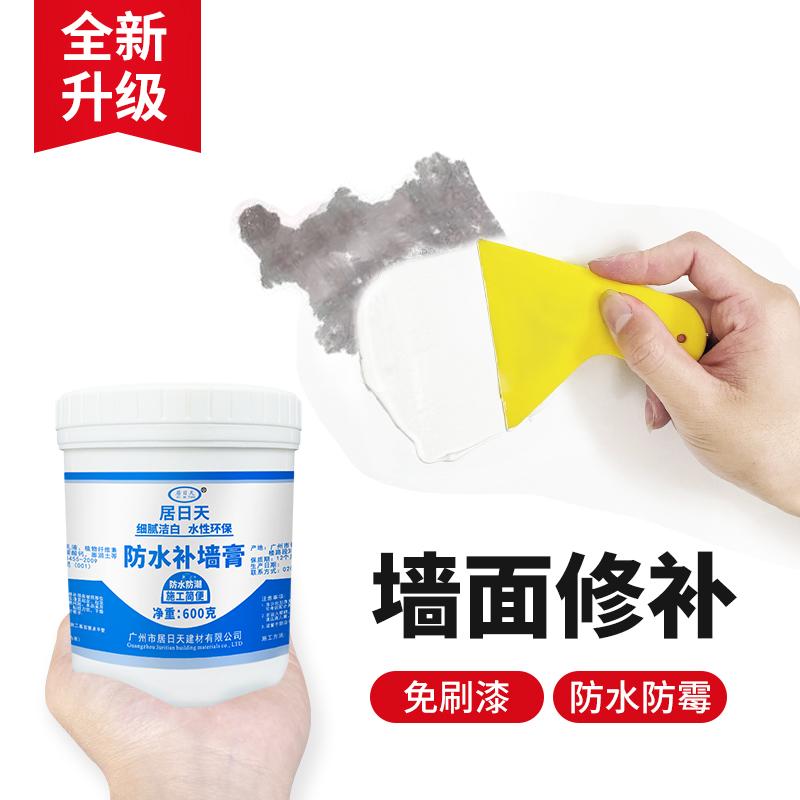 补墙膏防水防潮免漆墙面修补腻子膏