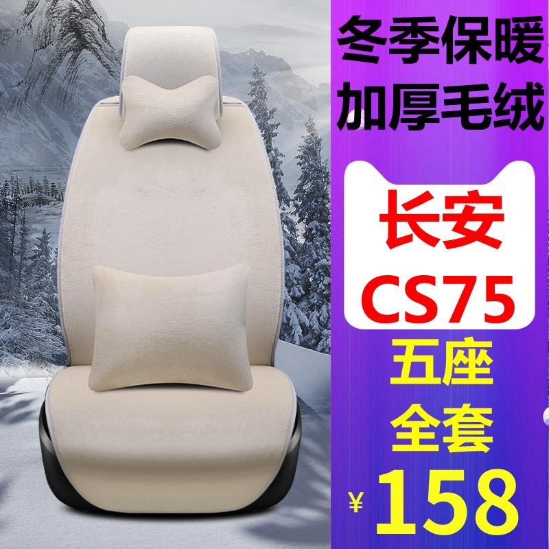 2020长安cs75专用冬季汽车坐垫毛绒加厚短毛绒保暖车垫套汽车座套