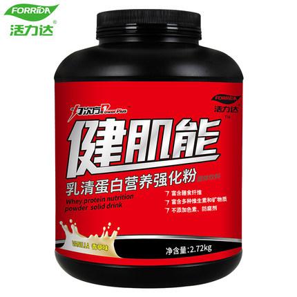 【6磅】活力达增肌粉2720g乳清蛋白质粉健身增肌瘦人增重蛋白粉