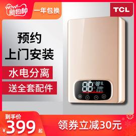 TCL即热式热水器电家用小型卫生间速热洗澡电热水器即热式淋浴图片