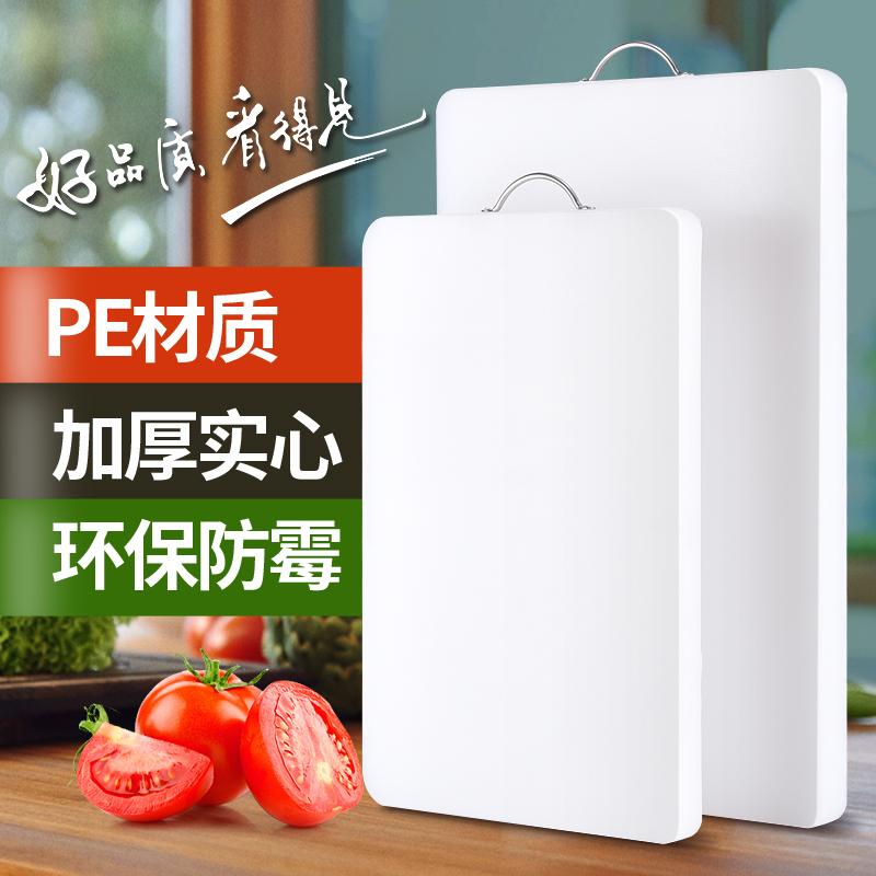 菜板家用抗菌防霉加厚厨房塑料切菜板水果小砧板粘板案板刀板占板