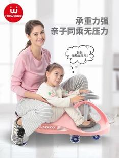 好娃娃扭扭车儿童扭扭车防侧翻万向闪光轮玩具车摇摆滑行婴儿车