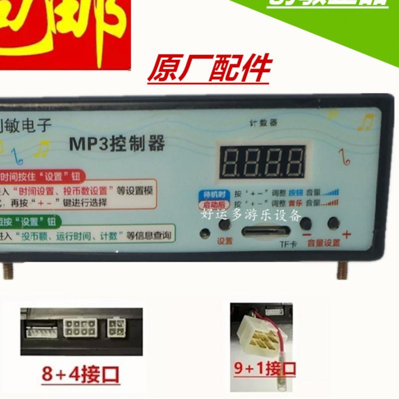 创敏电子 投币摇摇车 摇摆机 摇摇马MP3控制器9+1或8+4摇摆机配件