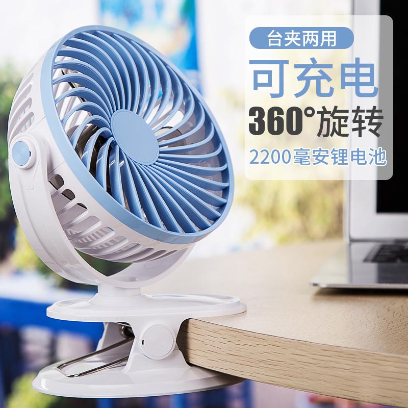 ?小风扇迷你床上桌面静音便携可充电扇学生宿舍床头夹子办公室USB风扇手拿婴儿电动小型制冷手持儿童空调扇