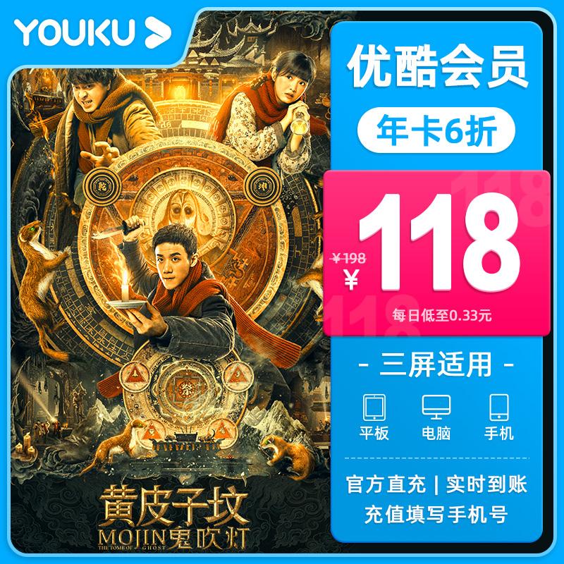 【限时6折优惠】优酷视频vip会员年卡官方充值1年12个月youku会员