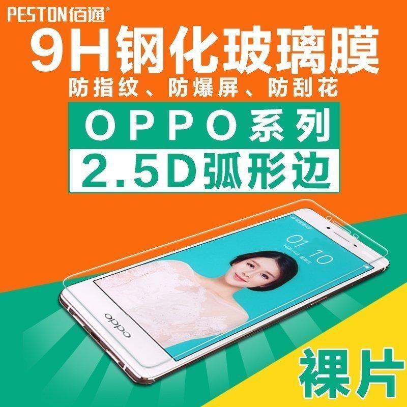 佰通适用OPPO A5弧边2.5D透明钢化玻璃9H防爆手机屏幕保护贴膜