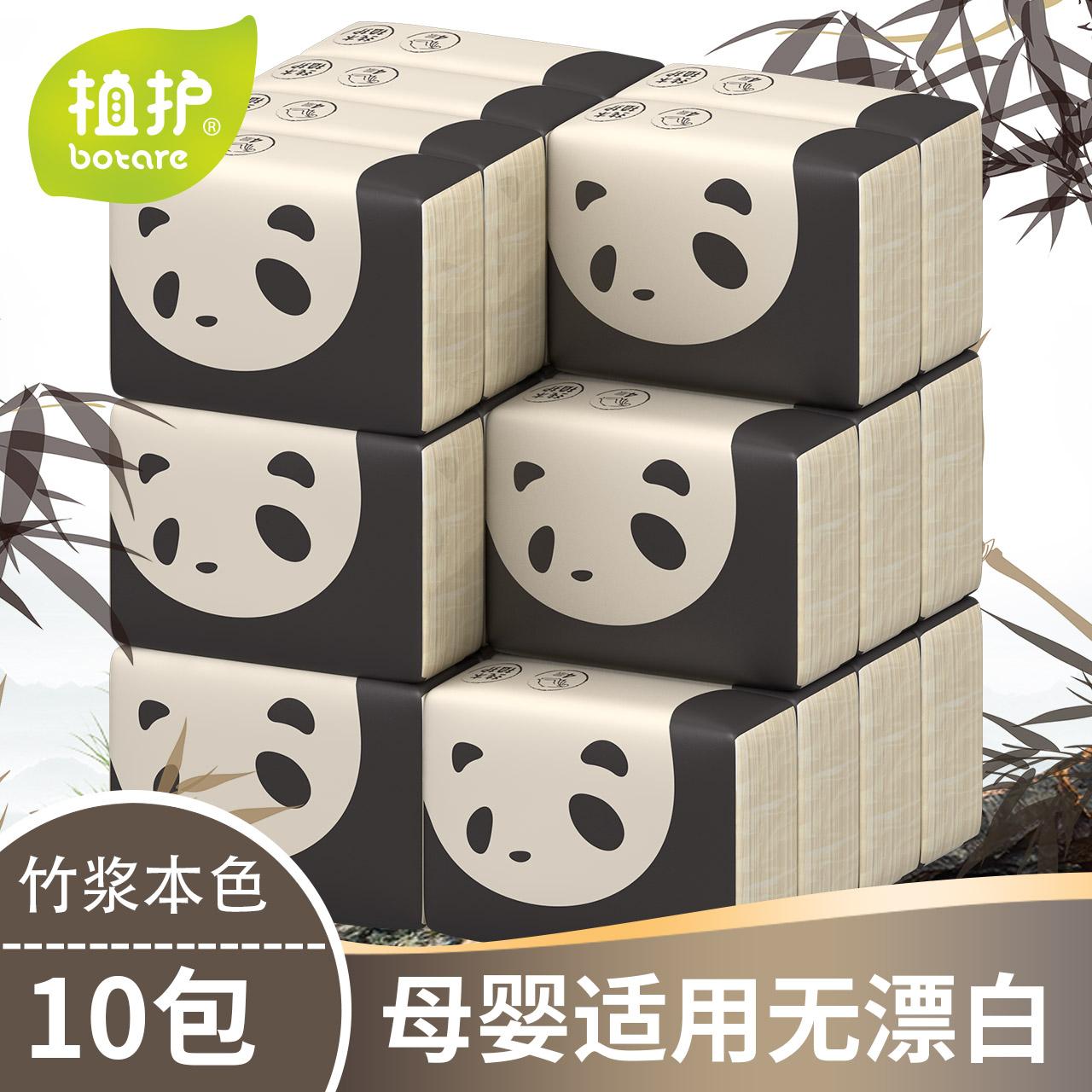 植护竹浆10包本色抽纸面巾纸巾餐巾家用卫生纸家庭装整箱批发婴儿