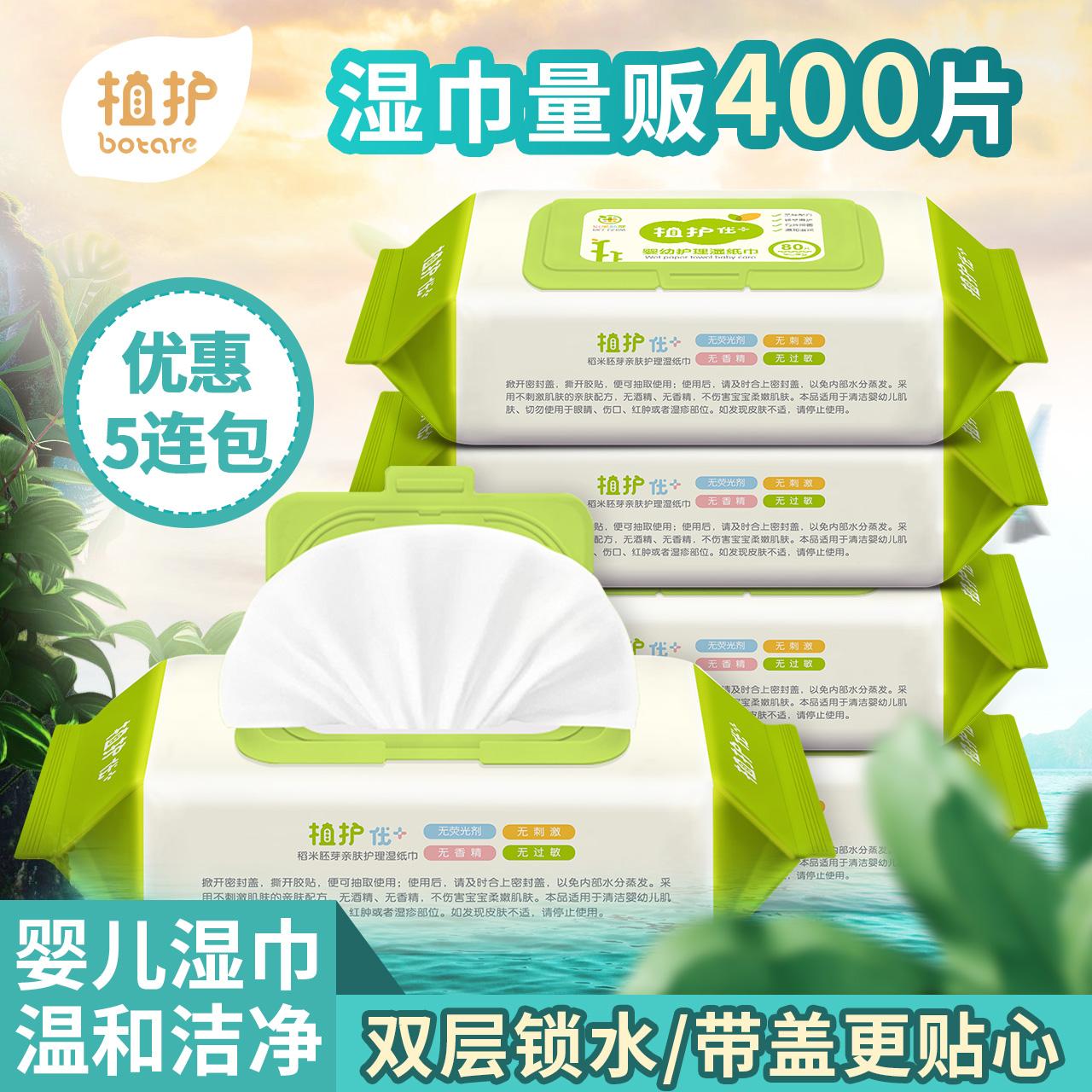 植护婴儿湿巾纸宝宝手口屁专用儿童婴幼儿湿纸巾带盖80抽批发100