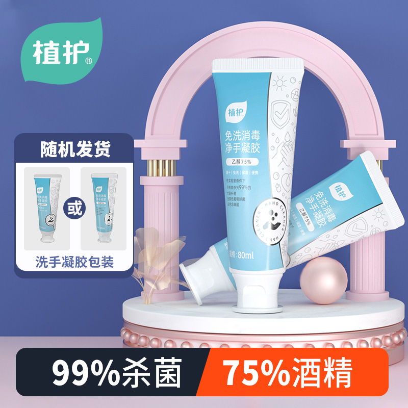 植护80ml免洗洗手洗手液评价如何