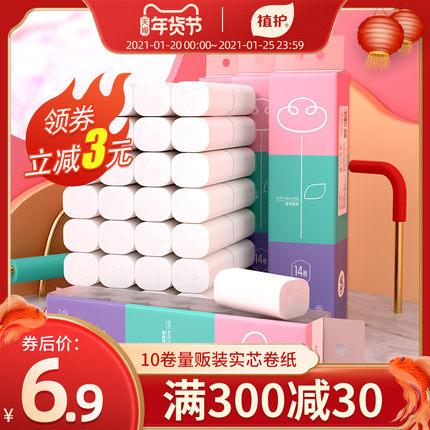 植护家用实惠装整箱批厕所厕纸巾