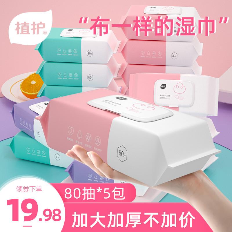 植护湿巾纸婴儿新生宝宝幼儿童手口屁专用家庭实惠大包装特价成箱