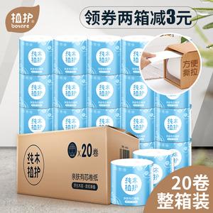领3元券购买植护有芯卷纸卫生纸巾家用实惠装整箱批厕纸大手纸厕所学生宿舍用