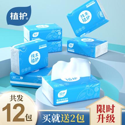 12包植護抽紙餐巾紙面紙衛生紙面巾紙嬰兒紙抽家用實惠裝整箱紙巾