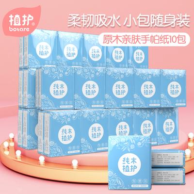 植护手帕纸面巾纸小包随身装卫生纸巾整箱批发可爱印花小包式10包