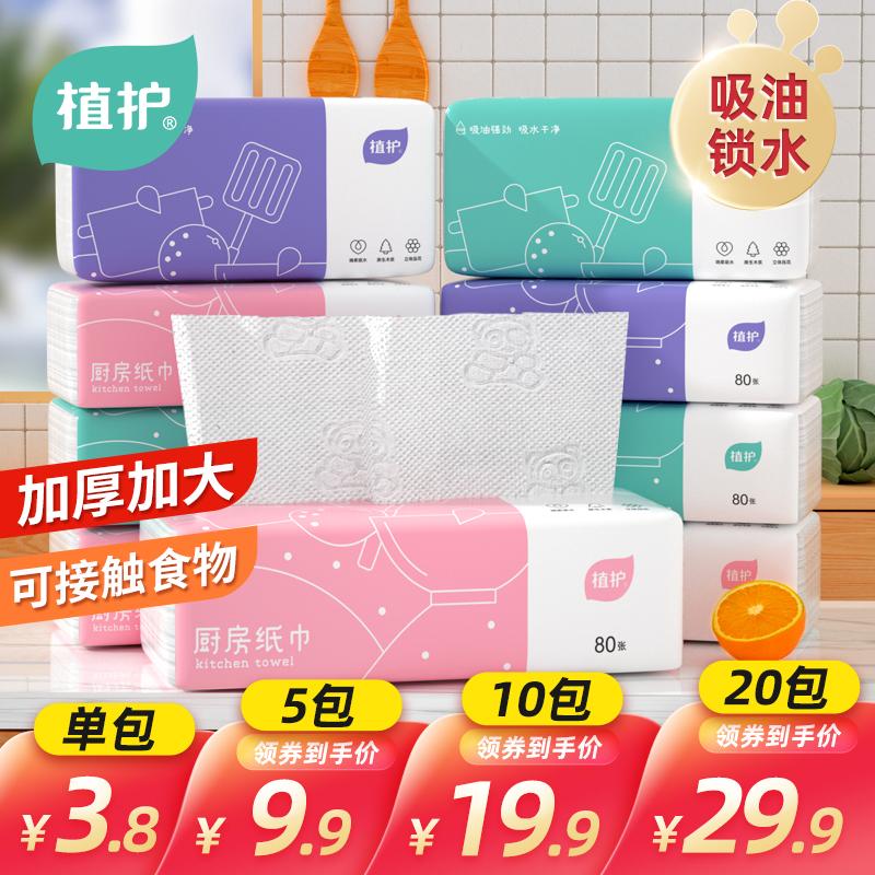 植护厨房用纸吸油吸水纸擦手纸厨房纸专用纸巾抽纸整箱家用实惠装