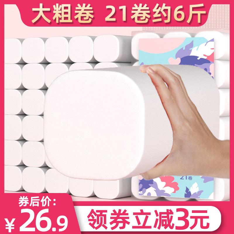 植护无芯卷纸大卷整箱卫生纸巾批发家用实惠装厕所厕纸手纸卷筒纸