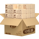 植护本色抽纸家用卫生纸巾批发整箱婴儿面巾纸餐巾纸家庭装 10包