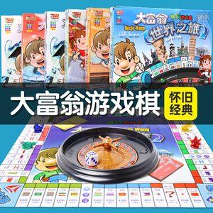 正版大富翁小学生世界成人游戏棋