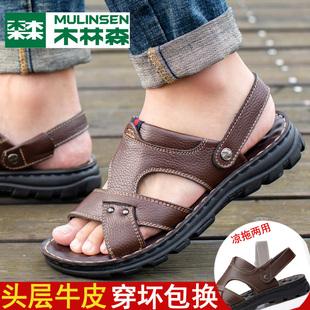 木林森凉鞋男夏季2020新款休闲沙滩鞋男真皮软底牛皮两用凉拖鞋男品牌