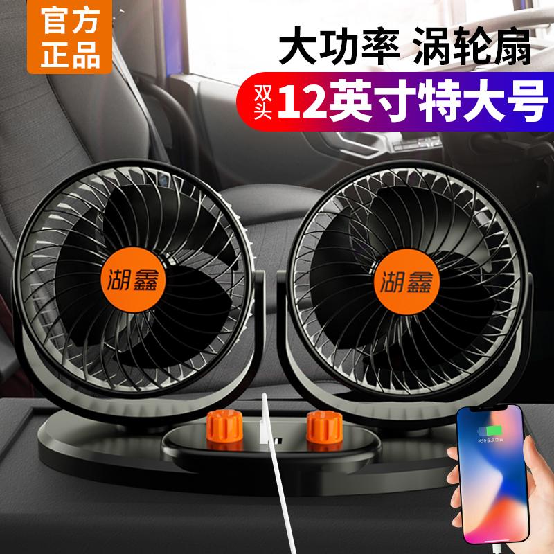 车载风扇强风车用双头12V24v大货车小空调制冷强力伏汽车内电风扇