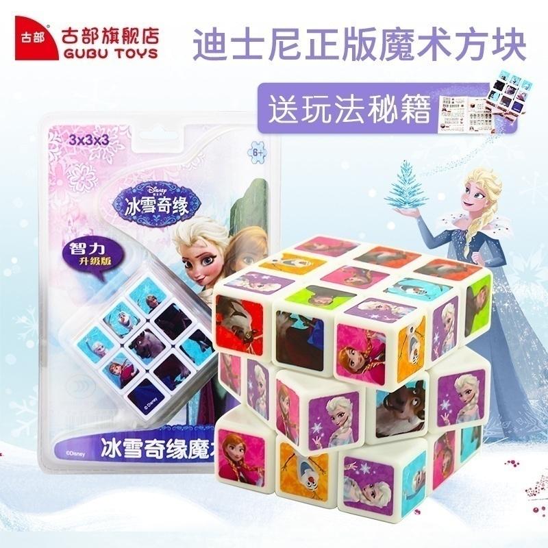 迪士尼正版送秘籍三阶3阶魔方冰雪奇缘公主儿童5-6-8岁10益智玩具