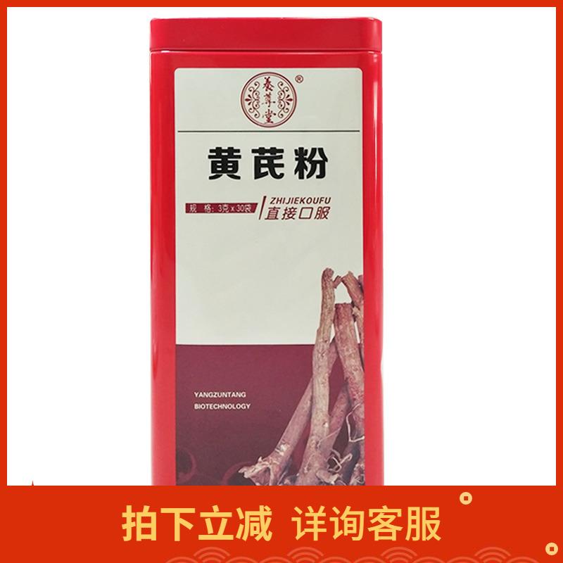 Yangzuntang Astragalus powder 3 g * 30 bags Gansu Huangqi tea instant drink iron box