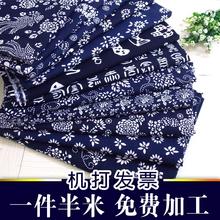 乌镇蓝印花布 纯棉蓝花布青花布料民族中国风蜡染布料桌布窗帘