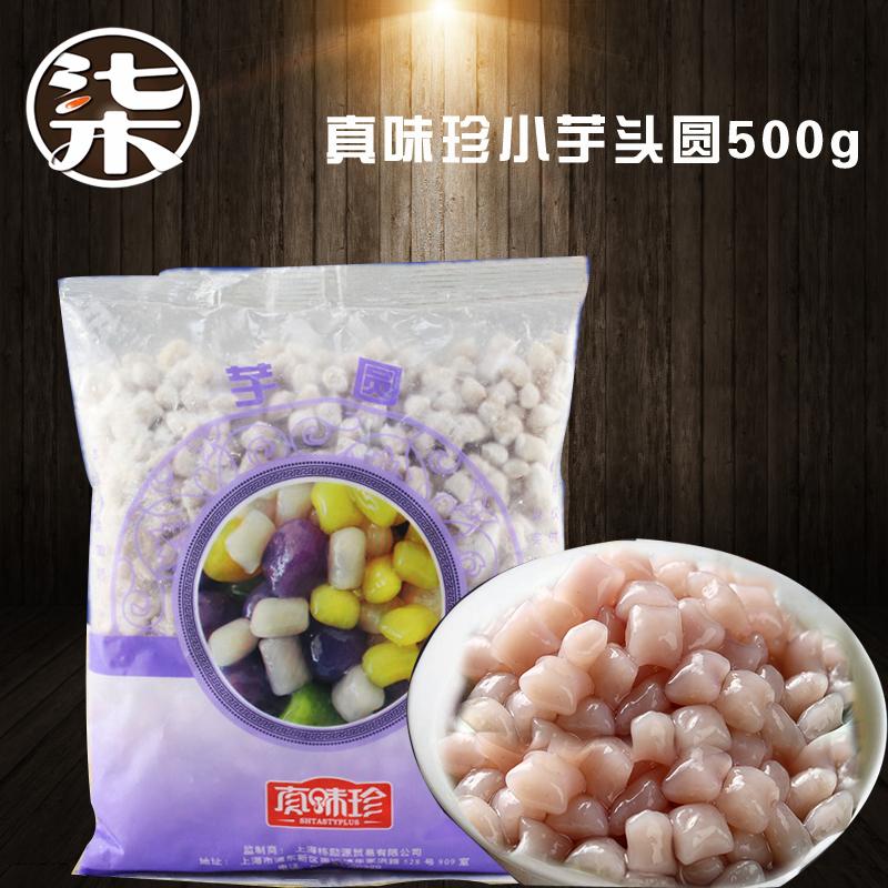 真味珍小芋头圆子芋圆500g小包装纯手工甜品奶茶店水果捞 5袋包邮