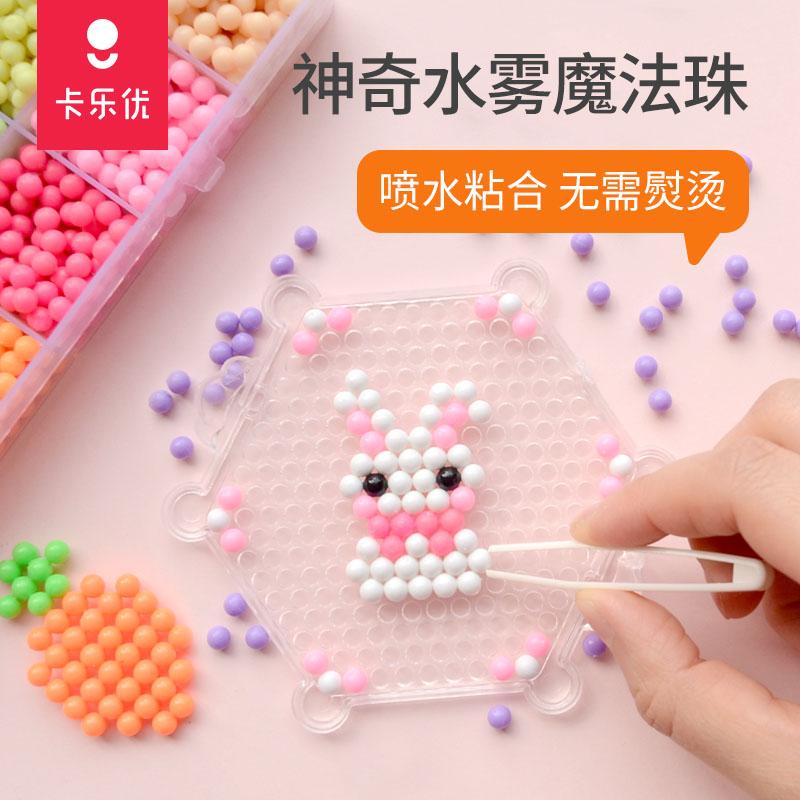 卡乐优儿童水雾魔珠玩具套装男孩女孩手工DIY串珠游戏水粘水晶