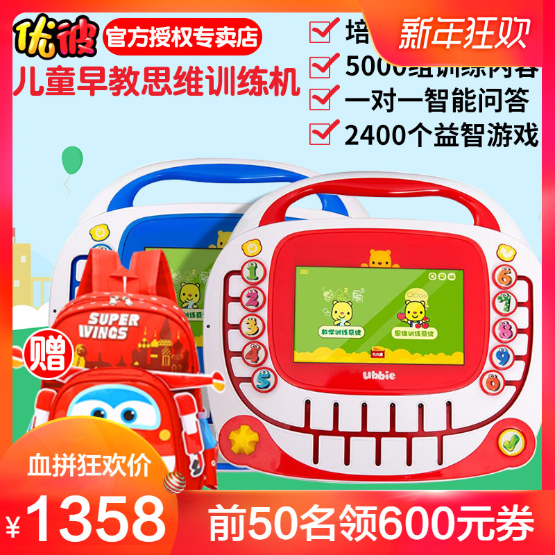 优彼思维训练机儿童视频早教玩具平板学习机宝宝可充电优比思维机