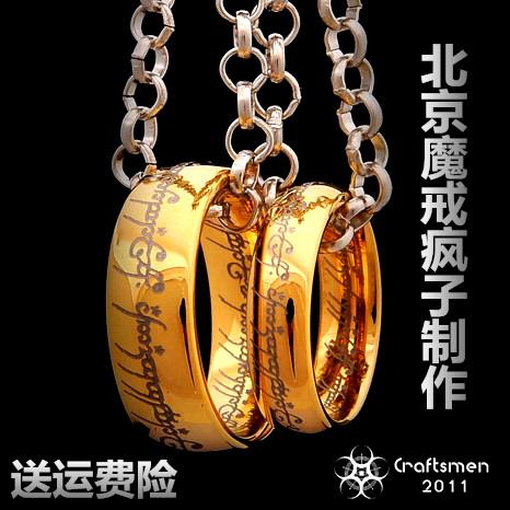 北京跨狮门钨金魔戒指环王戒指至尊魔戒周边原版激光雕刻珍藏版