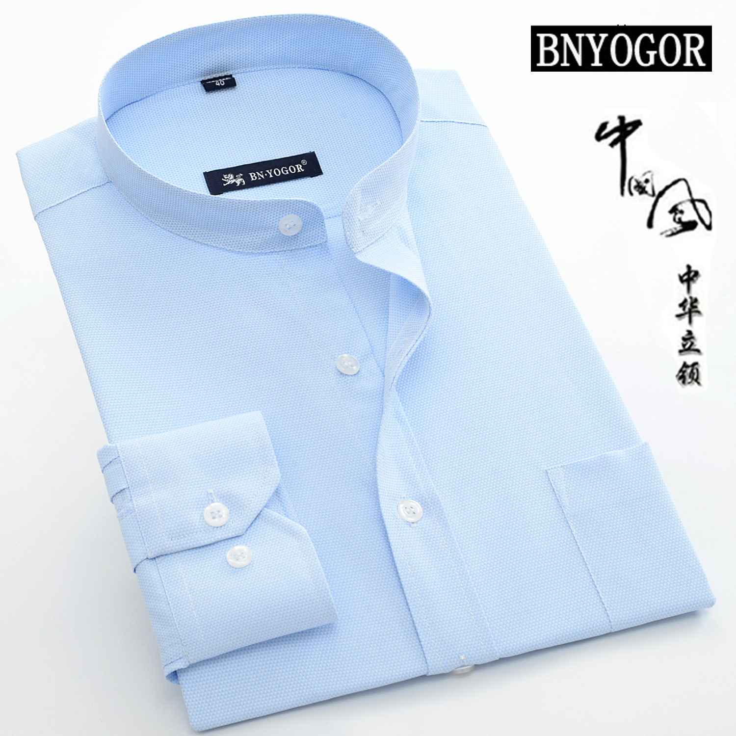 [Chinese standing collar] Youngor mens standing collar solid color shirt long sleeve formal shirt young and middle-aged Chinese shirt