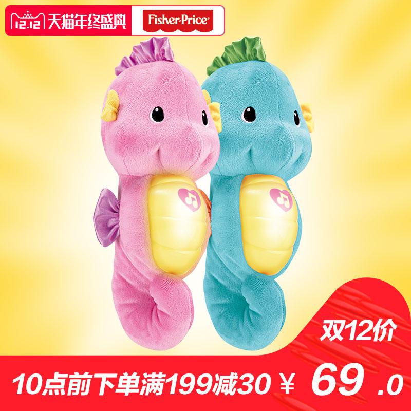 费雪海马 声光安抚海马 小海马胎教毛绒玩偶 新生 婴儿安抚玩具