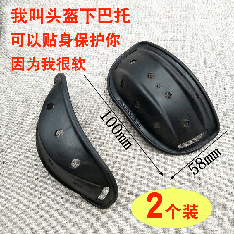 Electric motorcycle bicycle helmet chin support soft silicone helmet chin support children chin clip accessories