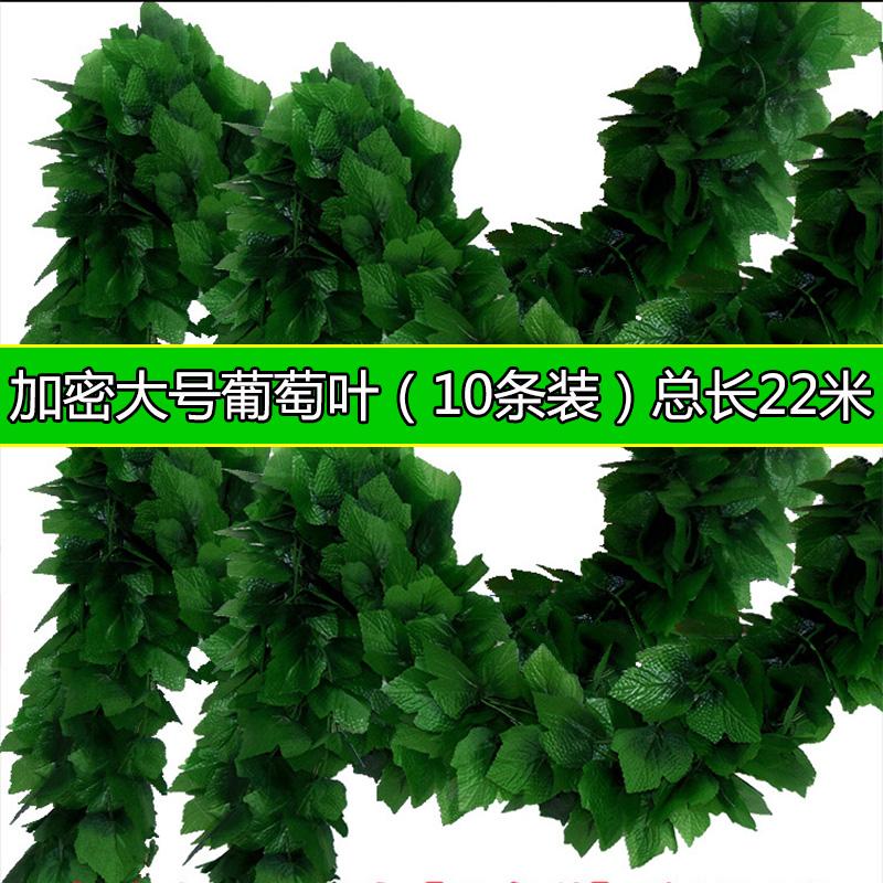 装饰树叶仿真葡萄叶装饰藤条吊顶假藤蔓塑料假花大叶绿叶室内装饰