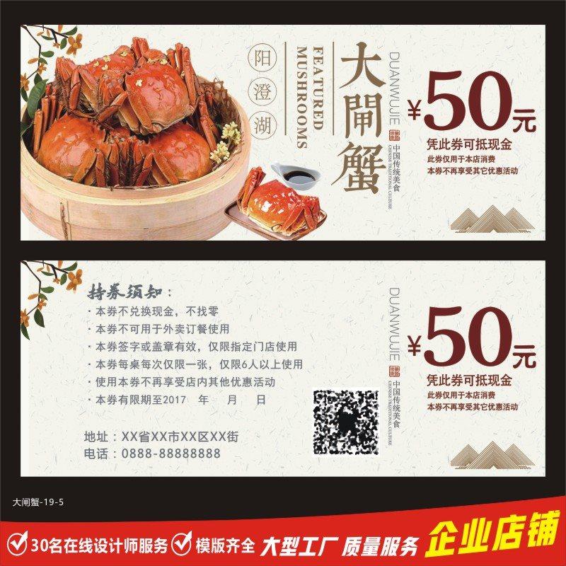 大闸蟹超市海鲜肉类代金券印刷优惠券抵用券现金券提货券定做logo