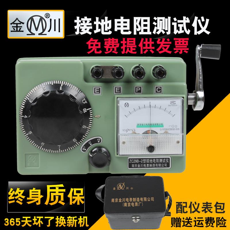 Южная пекин золото река подключать земля сопротивление тест инструмент молния электрик встряска стол ZC29B-2 или ZC29B-1 подключать земля сопротивление стол
